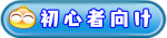 初心者.png