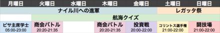 イベント時間スケジュール