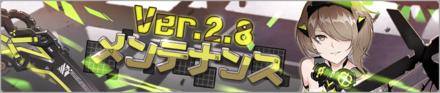 Ver2.8アップデート