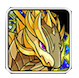 輝のギルドドラゴンの画像