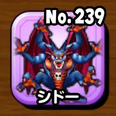 シドー(ギガ伝説級)