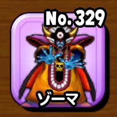 ゾーマ(ギガ伝説級)