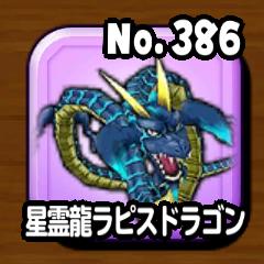 星霊龍ラピスドラゴンのアイコン
