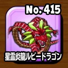 星霊炎龍ルビードラゴンのアイコン