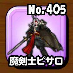 魔剣士ピサロ(伝説級)