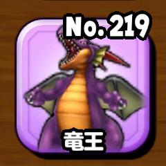 竜王(ギガ伝説級)