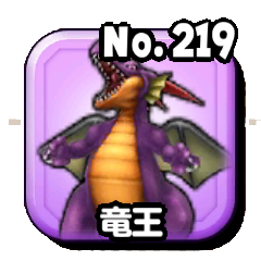 竜王(魔王級)