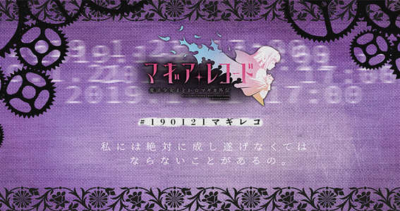 『マギアレコード 魔法少女まどか☆マギカ外伝』の「カウントダウンサイト」が公開