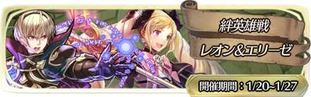 絆英雄戦レオン&エリーゼ復刻のアイコン