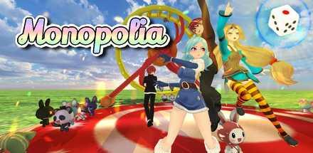 Monopolia(モノポリア)
