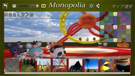 モノポリア ステージ