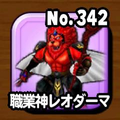 職業神レオダーマ(バトルマスター)