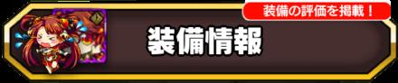 装備情報のバナー(あせあせシャンレイver).png