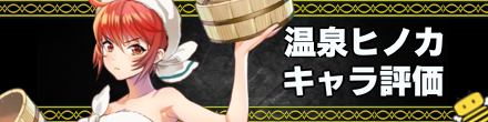 温泉ヒノカの画像