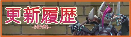 更新履歴 最新.png