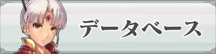 データベースのバナー画像
