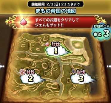 魔物帝国の地図の画像