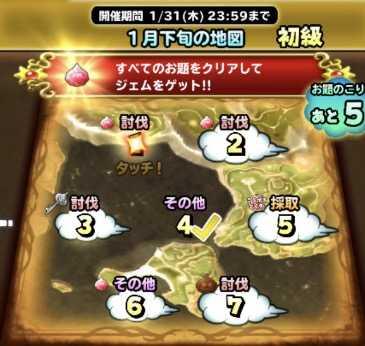 1月下旬の地図(初級)の画像