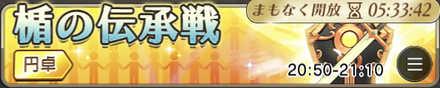 楯の伝承戦.jpg