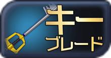 KH3(キングダムハーツ3)のキーブレード