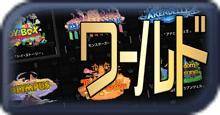 KH3(キングダムハーツ3)のワールド