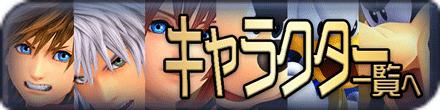 KH3(キングダムハーツ3)のキャラクター一覧