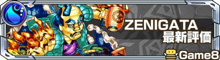 ZENIGATAの最新評価