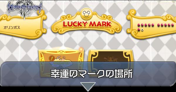 幸運のマークの場所