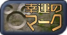 KH3(キングダムハーツ3)の幸運のマーク(隠れミッキー)