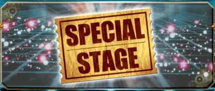 スペシャルステージの画像