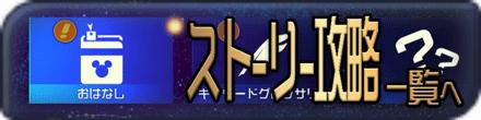 KH3(キングダムハーツ3)のストーリー攻略
