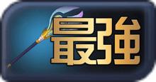 KH3(キングダムハーツ3)の最強杖