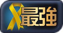 KH3(キングダムハーツ3)の最強防具