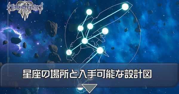 星座の場所と入手可能な設計図