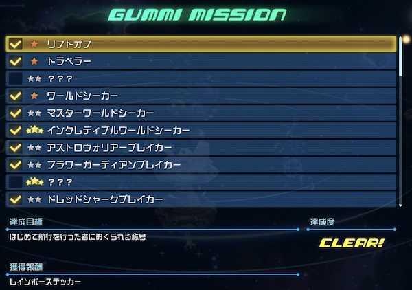 グミミッションの攻略情報