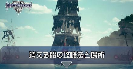 消える船の攻略と場所