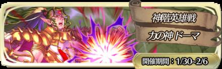 神階英雄戦 力の神ドーマのアイコン