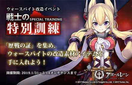 戦士の特別訓練の概要.jpg