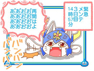 星ドラ漫画(7)
