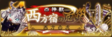 四神獣イベント西方宿の厄災バナー