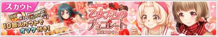 乙女たちのチョコレートスカウト細バナー.png