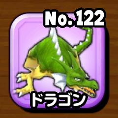 ドラゴンのアイコン