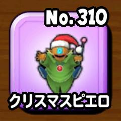 クリスマスピエロ