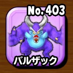 バルザック(小)