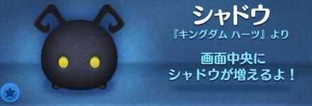 ツムツムのシャドウのバナー画像