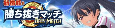 勝ち抜きマッチ.png