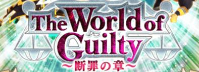 TheWorldofGuilty