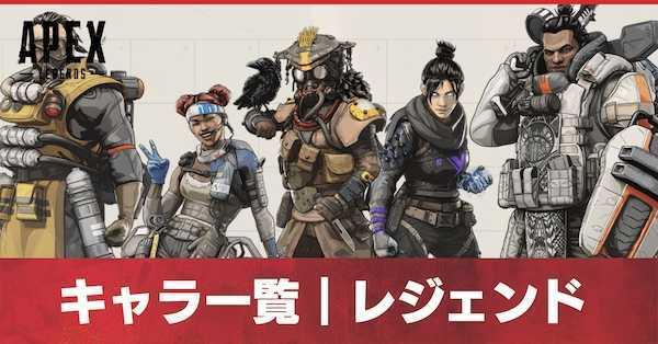 Apex Legendsのキャラクター