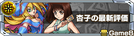 杏子の最新評価