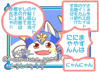 星ドラ漫画(9)